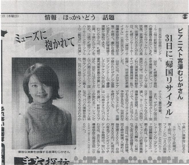 kikoku_news