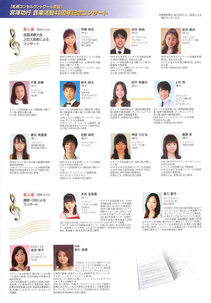 noriyuki40_p3