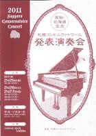 2011happyoukai.small
