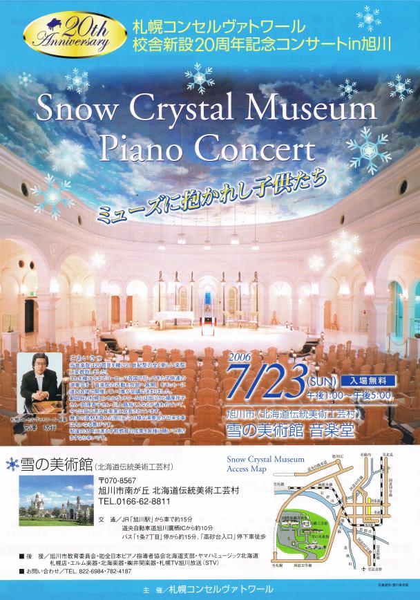 札幌コンセルヴァトワール校舎新設20周年記念コンサートin旭川