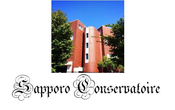 札幌コンセルヴァトワール公式ブログ
