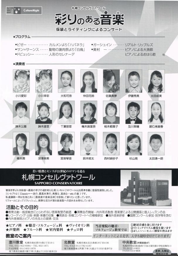 cult2007-2