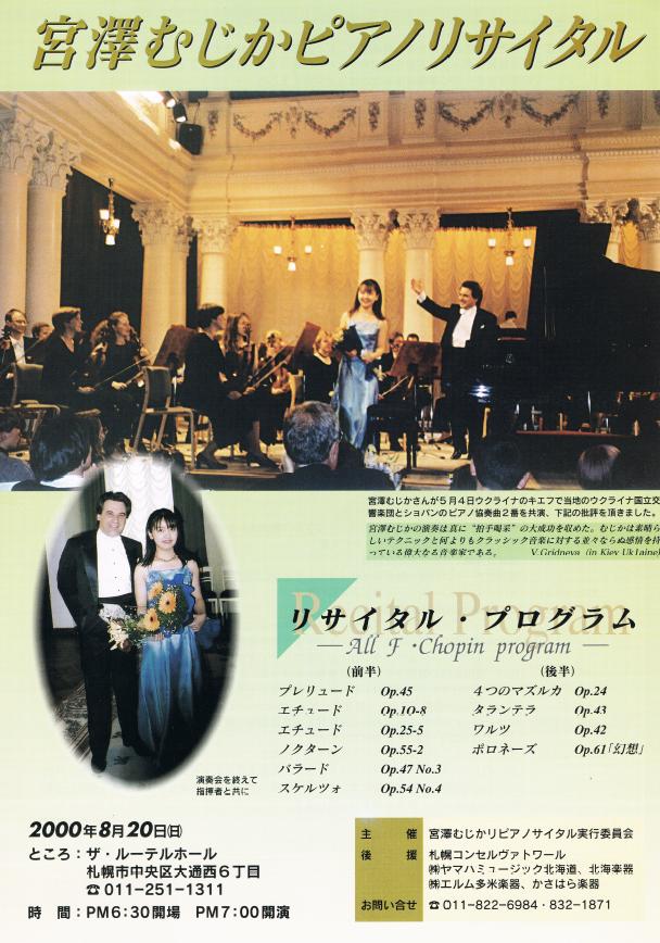 musica2000_1