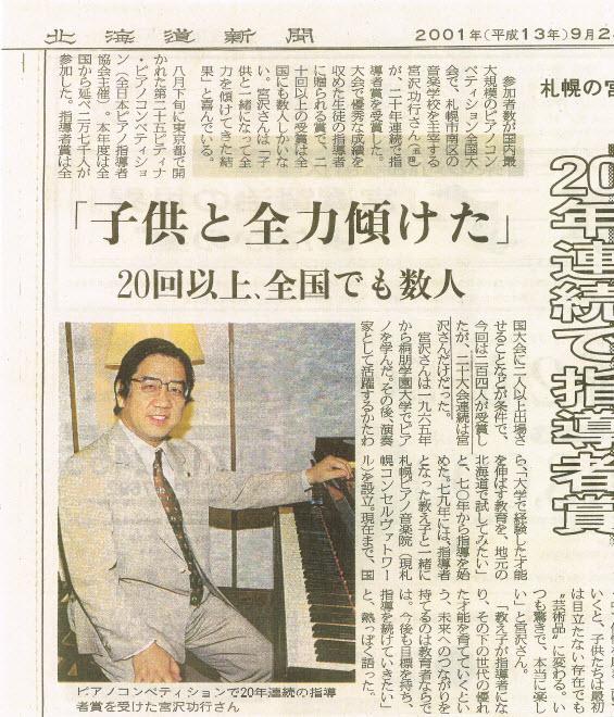 宮澤功行院長PTNA指導者賞20年連続受賞