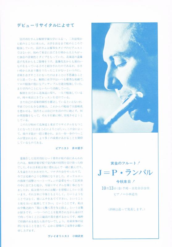 19720623-5