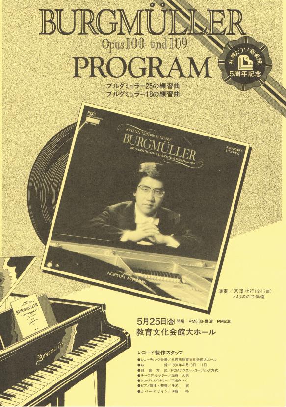 19840525-1
