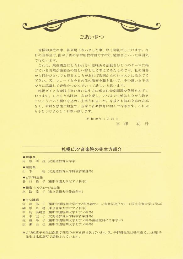 19840525-2