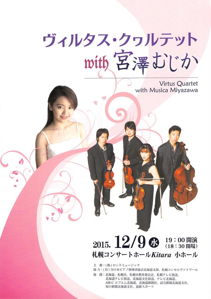 musica2015_ページ_1
