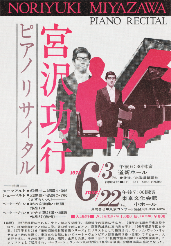 宮沢功行ピアノリサイタル 1972