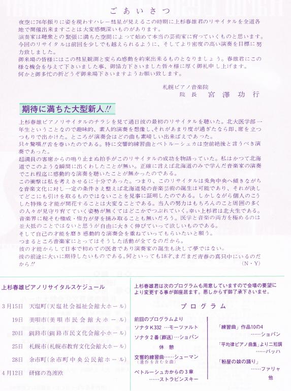 上杉春雄アンコールリサイタル(裏)