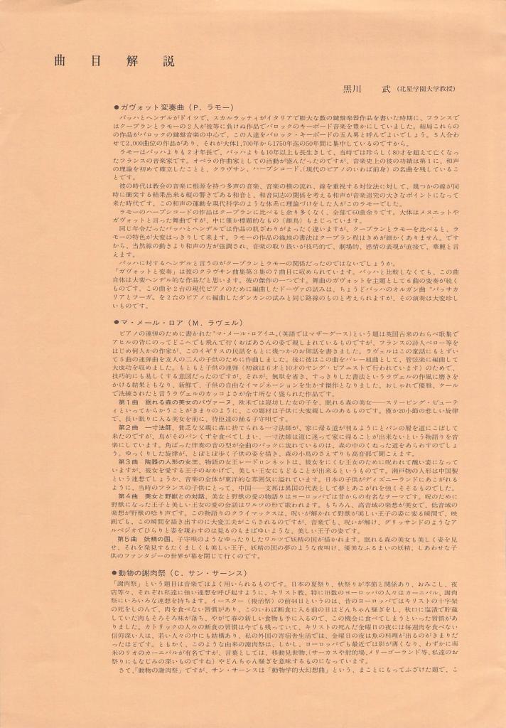 twopiano_ページ_2