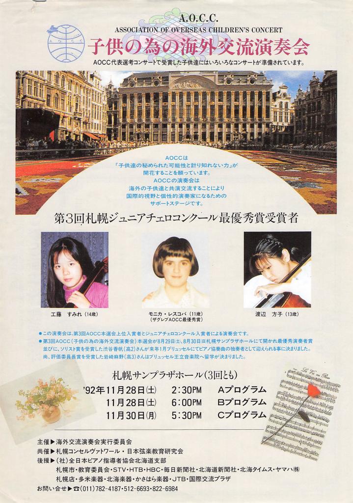 aocc1992_p1