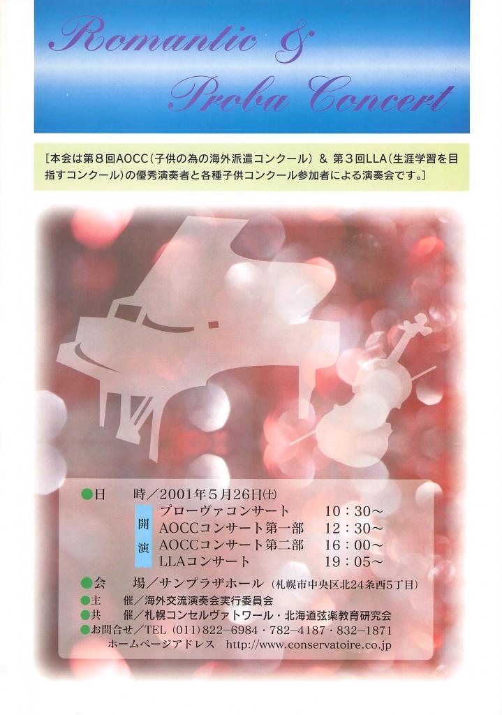 aocc8-concert_p1