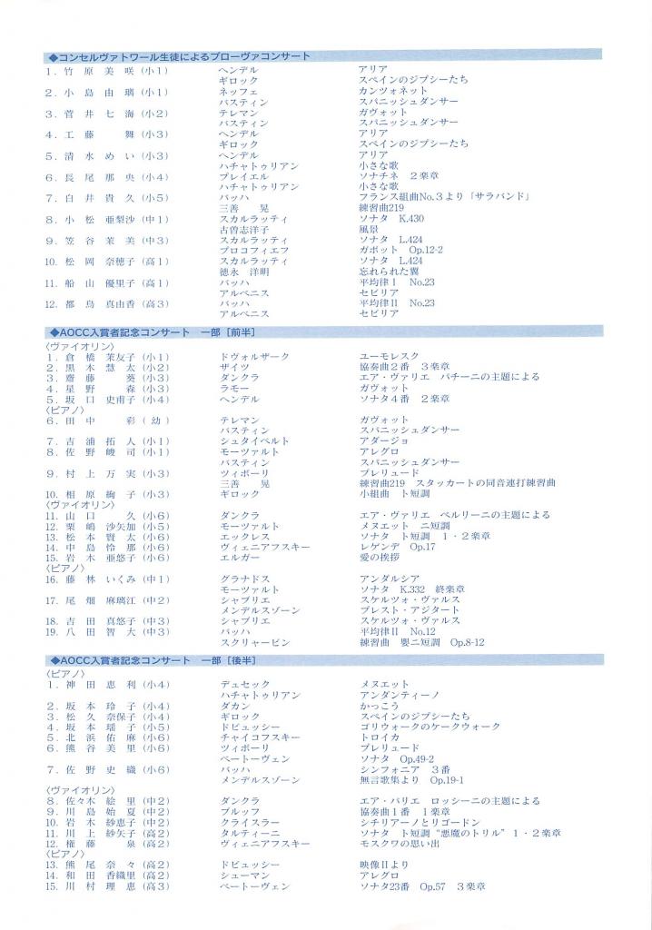 aocc8-concert_p2