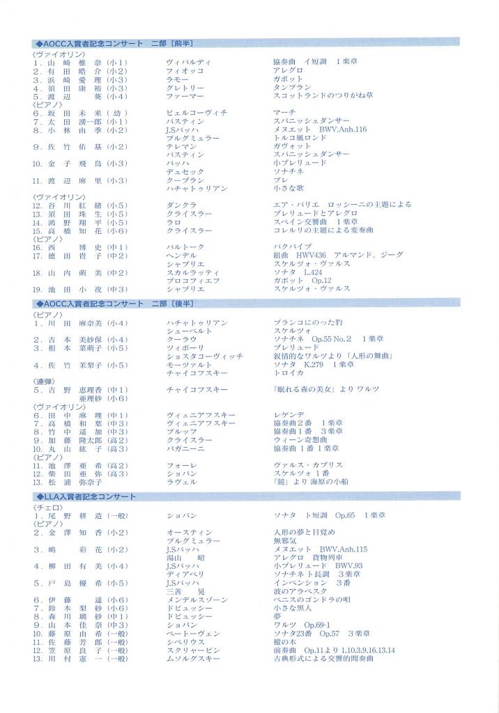 aocc8-concert_p3