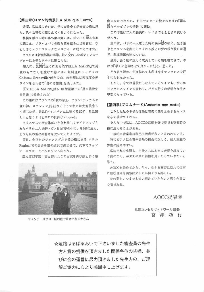 aocc8-concert_p6