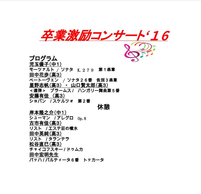 gekirei2016